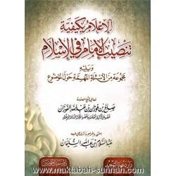 الإعلام بكيفية تنصيب الإمام في الإسلام