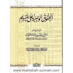 الحقوق الواجبة على المسلم