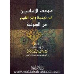 موقف الإمامين ابن تيمية و ابن القيم من الصوفية