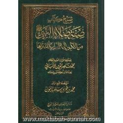 شرح كتاب صفة صلاة النبي ﷺ