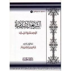 الشريعة الإسلامية و محاسنها و ضرورة البشر إليها