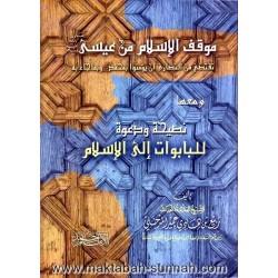 موقف الإسلام من عيسى ﷺ