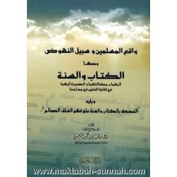 واقع المسلمين و سبيل النهوض
