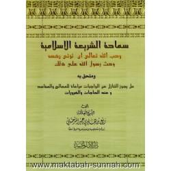 سماحة الشريعة لإسلامية و حب...