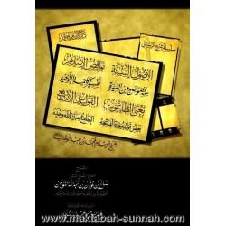 سلساة شرح الرسائل للإمام محمد بن عبد الوهاب