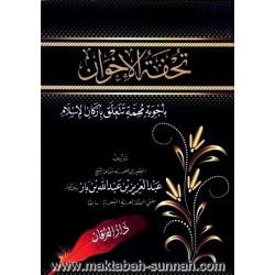 تحفة الإخوان بأجوبة مهمة تتعلق بأركان الإسلام