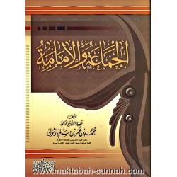 الجماعة و الإمامة
