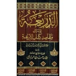 الذريعة إلى يان مقاصد كتاب الشريعة