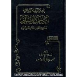 باعث النهضة الإسلامية ابن تيمية السلفي