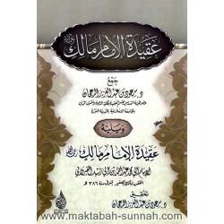 عقيدة الإمام مالك