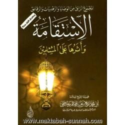 الاستقامة و أثرها على المسلمين