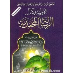 شمولية و كمال الرسالة المحمدية