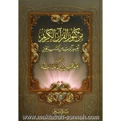 من كنوز القرآن الكريم تفسير آيات من الكتاب العزيز