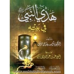 هدي النبي ﷺ في بيته