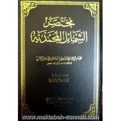 مختصر الشمائل المحمدية للإمام الترمذي