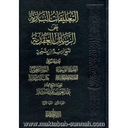 التعليقات البازية على الرسائل العقدية لشيخ الإسلام ابن تيمية