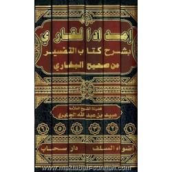 إمداد القاري بشرح كتاب التفسير من صحيح البخاري