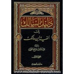 دليل السالك إلى ألفية ابن مالك
