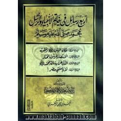 أربع رسائل في خاتم الأنبياء و الرسل محمد صلى الله عليه و سلم