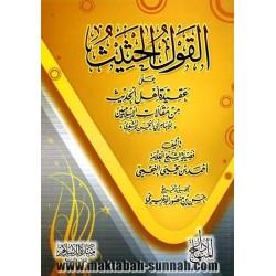 القول الحثيث على عقيدة أهل الحديث من مقالات الإسلاميين للإمام أبي الحسن الأشعري