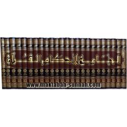 الجامع لأحكام القرآن و...