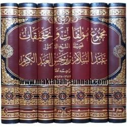 مجموع مؤلفات و تحقيقات فضيلة الشيخ الدكتور عبد السلام بن برجس العبد الكريم