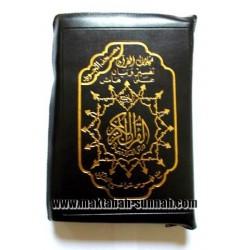 القرآن الكريم مصحف التجويد