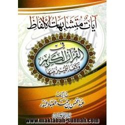 آيات متشابهات الألفاظ في القرآن الكريم و كيف التمييز بينها