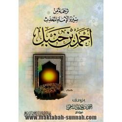 ترجمة من سيرة الإمام المحدث أحمد بن حنبل