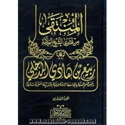 المنتقى من فتاوى الشيخ العلامة ربيع بن هادي المدخلي