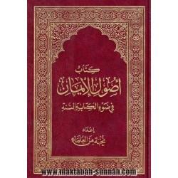 أصول الإيمان في ضوء الكتاب...