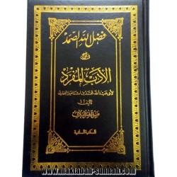 فضل الله الصمد في توضيح...