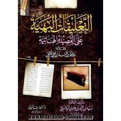 التعليقات البهية على القصيدة الهائية للعلامة حافظ بن أحمد الحكمي