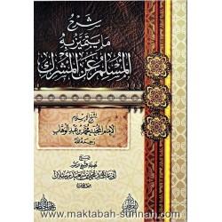 شرح ما يتميز به المسلم عن...