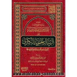 تعليقات على الرسالة الحموية الكبرى لشيخ الإسلام ابن تيمية