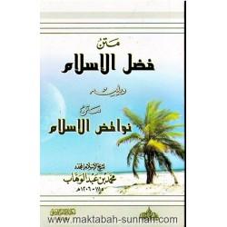 فضل الإسلام و يليه نواقض...