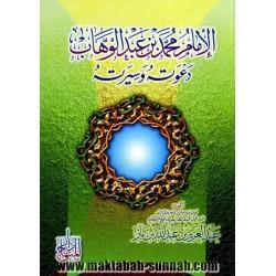 الإمام محمد بن عبد الوهاب دعوته و سيرته