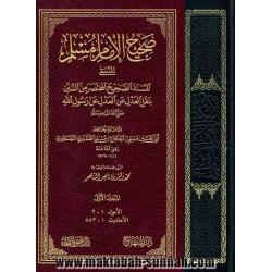 صحيح الإمام مسلم