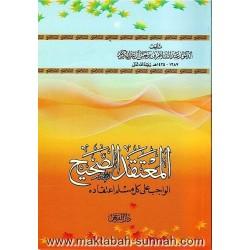 المعتقد الصحيح الواجب على كل مسلم اعتقاده
