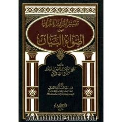 تفسير القرآن بالقرآن من أضواء البيان
