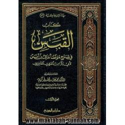 كتاب القبس في شرح موطأ مالك...