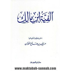 ألفية ابن مالك