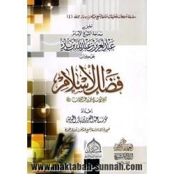 تعليق على فضل الإسلام
