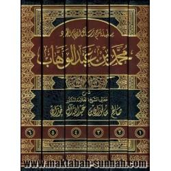 سلسلة شرح رسائل الإمام...