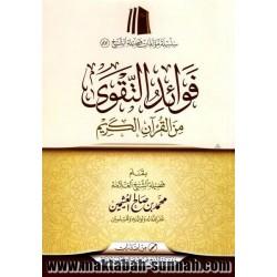 فوائد التقوى من القرآن الكريم