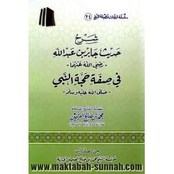 شرح حديث جابر بن عبد الله -...