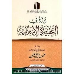 نبذة في العقيدة الإسلامية