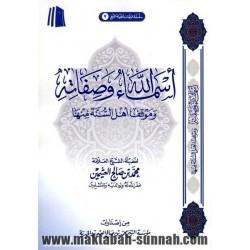 أسماء الله و صفاته و موقف...