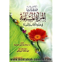صفات المرأة المسلمة في ضوء...