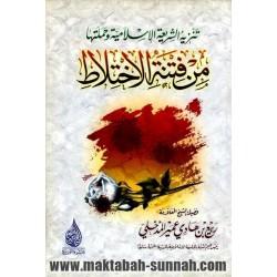 تنزيه الشريعة الإسلامية و حملتها من فتنة الاختلاط